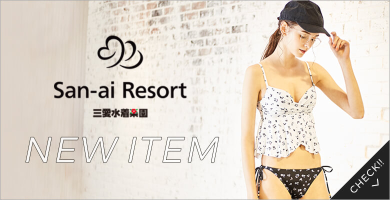 San-ai Resort 三愛水着楽園|NEW ITEM
