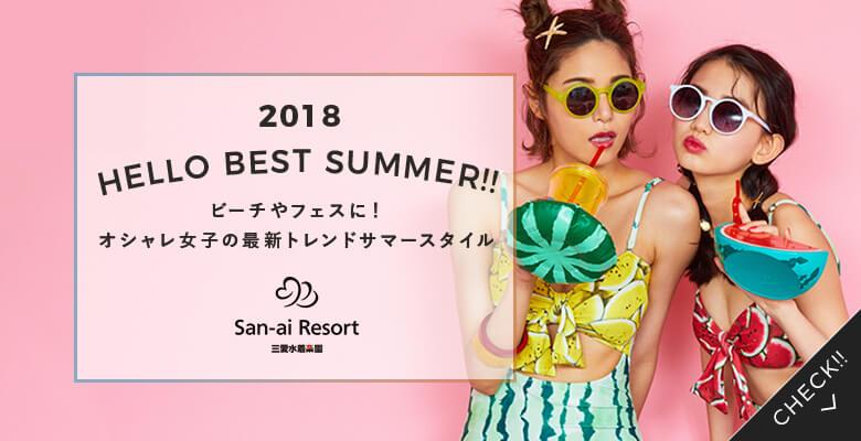 San-ai Resort 三愛水着楽園|2018 HELLO BEST SUMMER!!ビーチやフェスに!オシャレ女子の最新トレンドサマースタイル