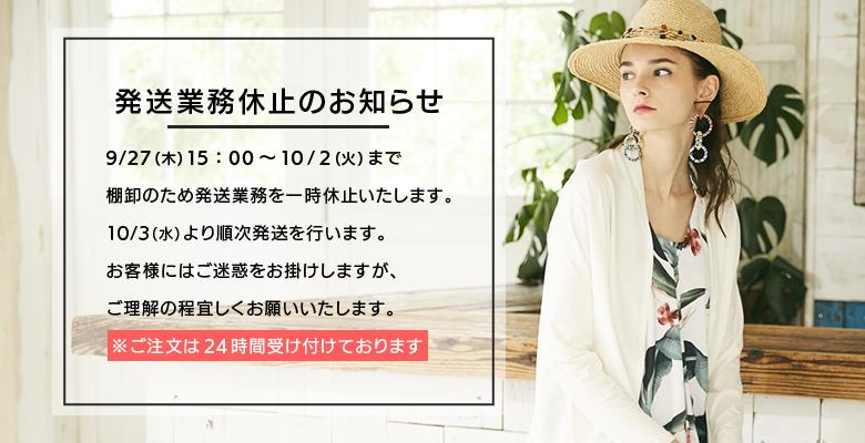 San-ai Resort 三愛水着楽園|発送業務休止のお知らせ