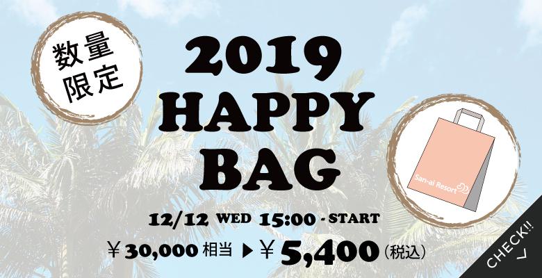 【数量限定】2019 HAPPY BAG 12/12WED 15:00- START ¥30,000相当→¥5,400(税込)