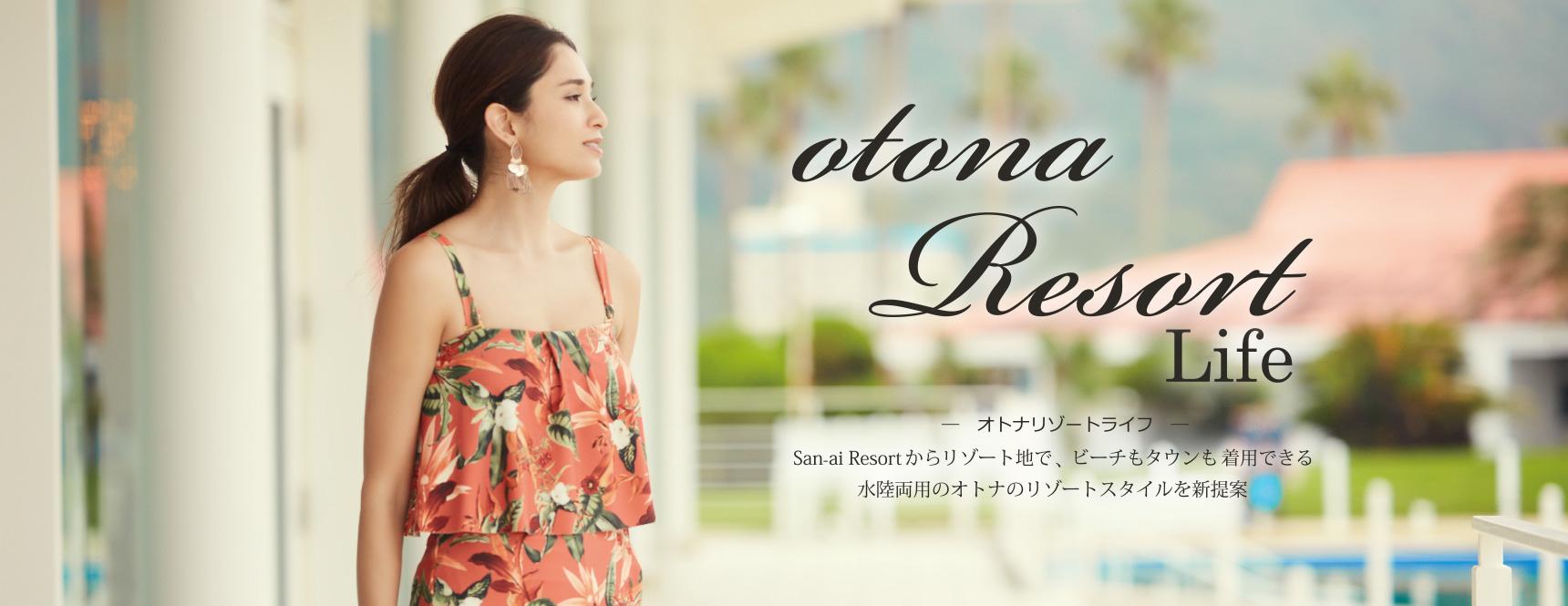 otona Resort Life オトナリゾートライフ San-ai Resortからリゾート地で、ビーチもタウンも着用できる水陸両用のオトナのリゾートスタイルを新提案