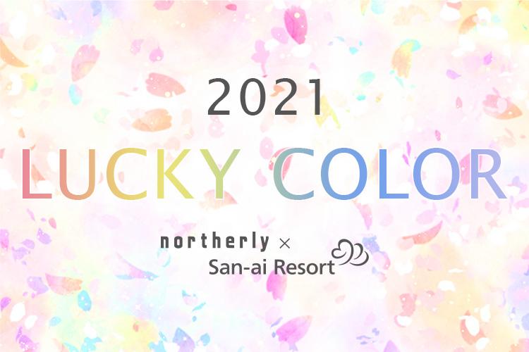 2021年ラッキーカラーは何色?