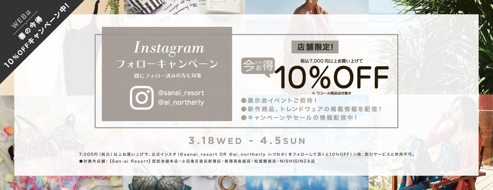Instagramフォローキャンペーン10%OFF