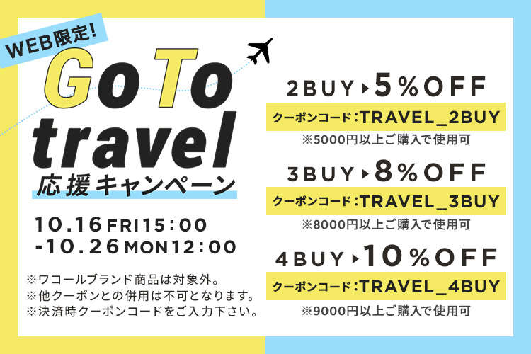 Go To travel 応援キャンペーン