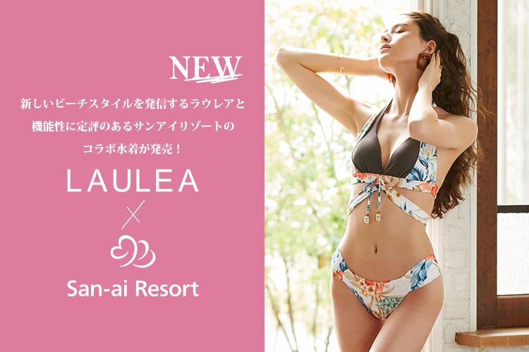 NEW 新しいビーチスタイルを発信するラウレアと機能性に定評のあるサンアイリゾートのコラボ水着が発売!LAULEA×San-ai Resort