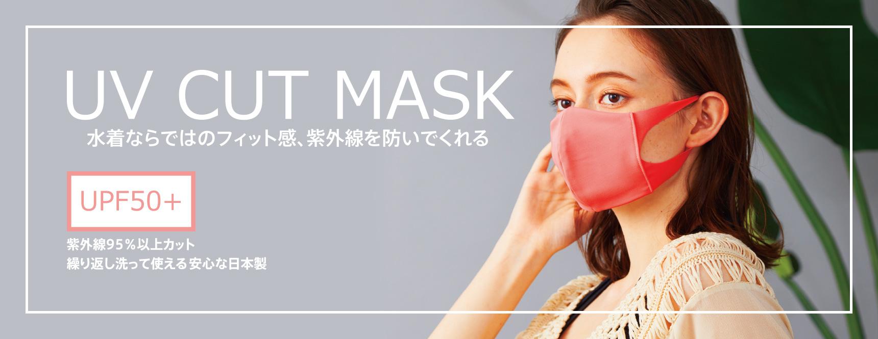 UV CUT MASK|水着ならではのフィット感、紫外線を防いでくれる UPF50+ 紫外線95%以上カット 繰り返し洗って使える安心な日本製