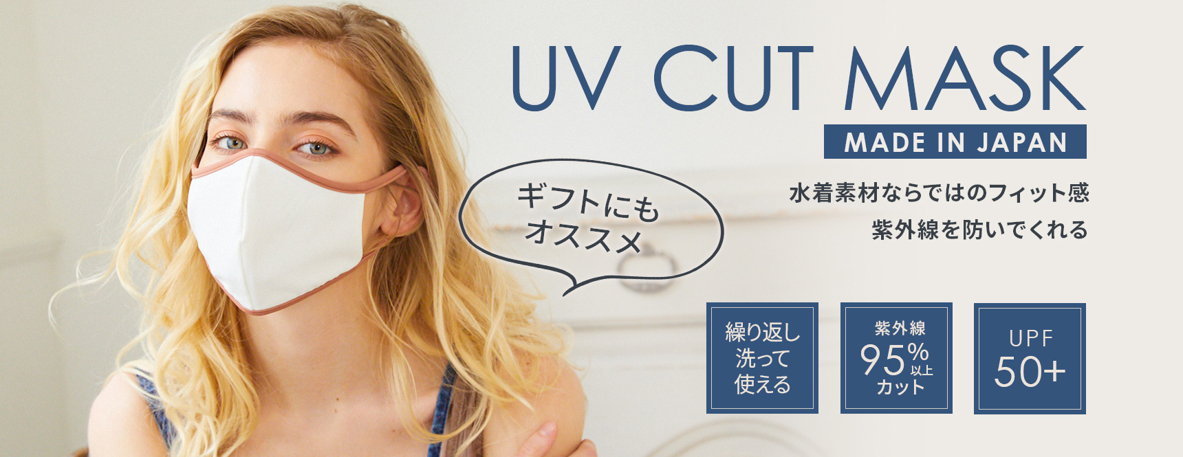 UV CUT MASK 水着ならではのフィット感、紫外線を防いでくれる UPF50+ 紫外線95%以上カット 繰り返し洗って使える日本製
