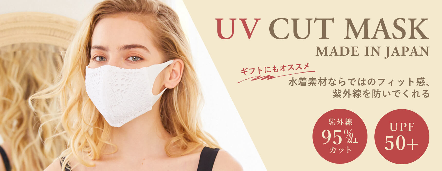 UV CUT MASK