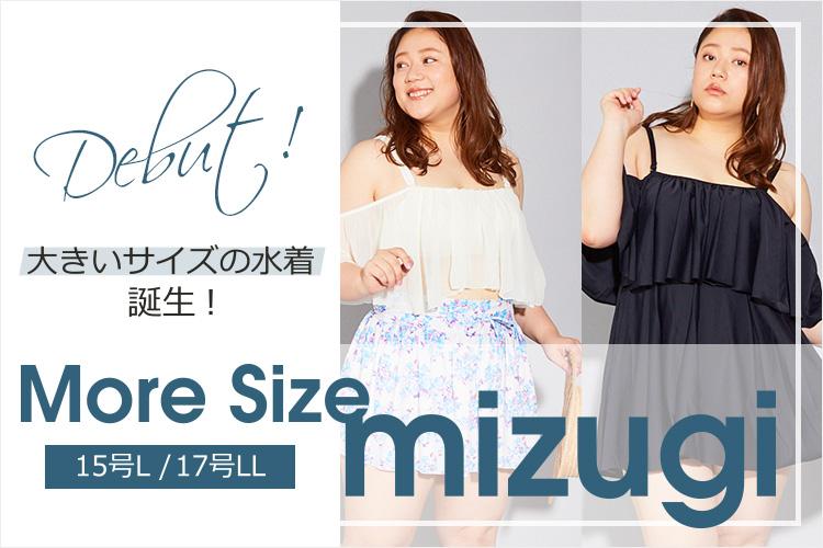 Debut!大きいサイズの水着誕生!More Size mizugi 15号L17号LL