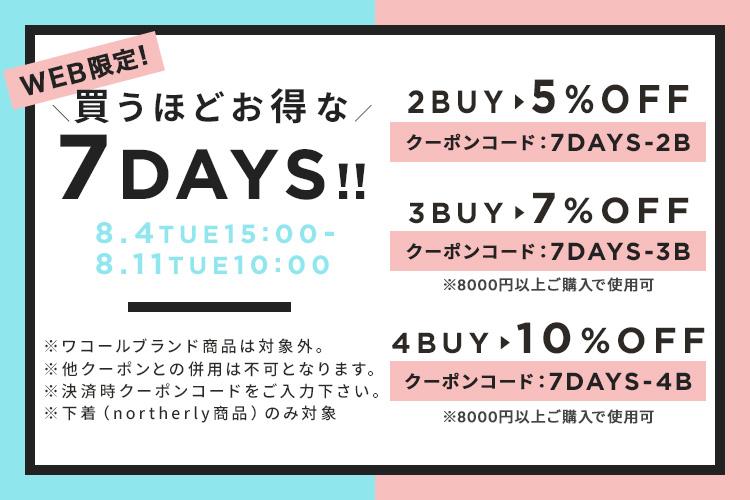 WEB限定\買うほどお得な/7DAYS!!