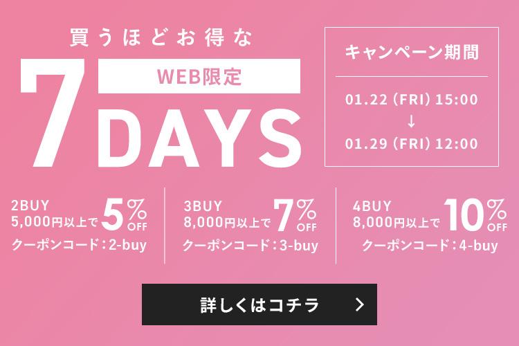 WEB限定 買うほどお得な7DAYS