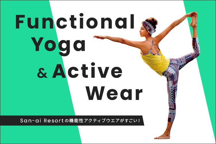 Functional Yoga&Active Wear|Sanai-Resortの機能性アクティブウエアがすごい!