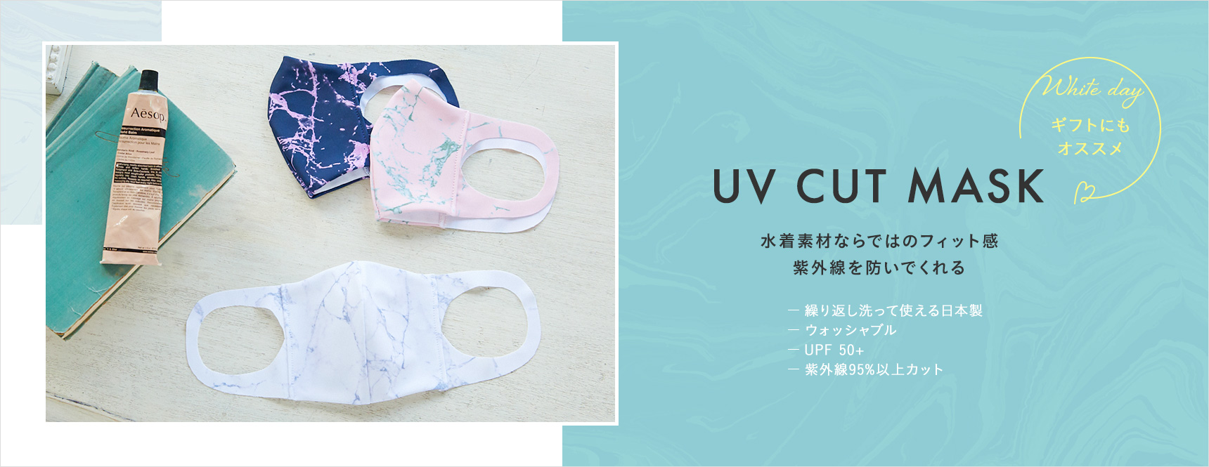 UV CUT MASK|水着ならではのフィット感|ギフトにおすすめ