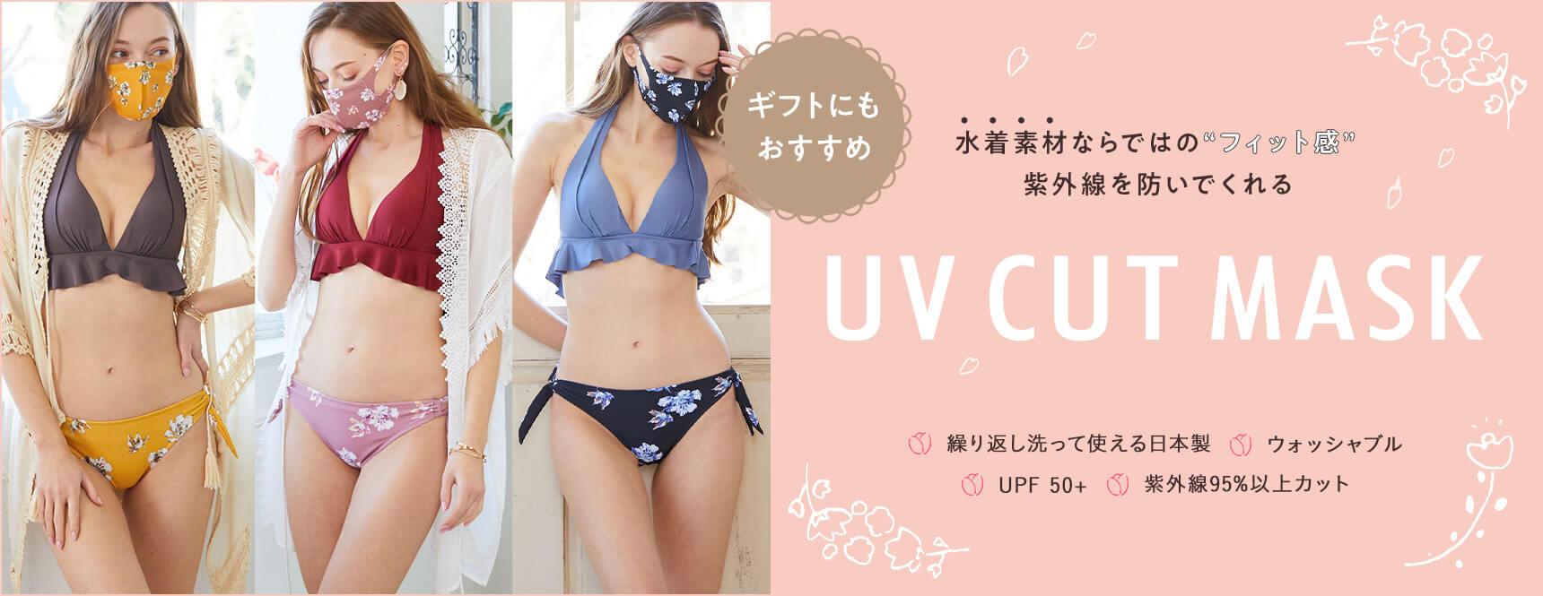 UV CUT MUSK