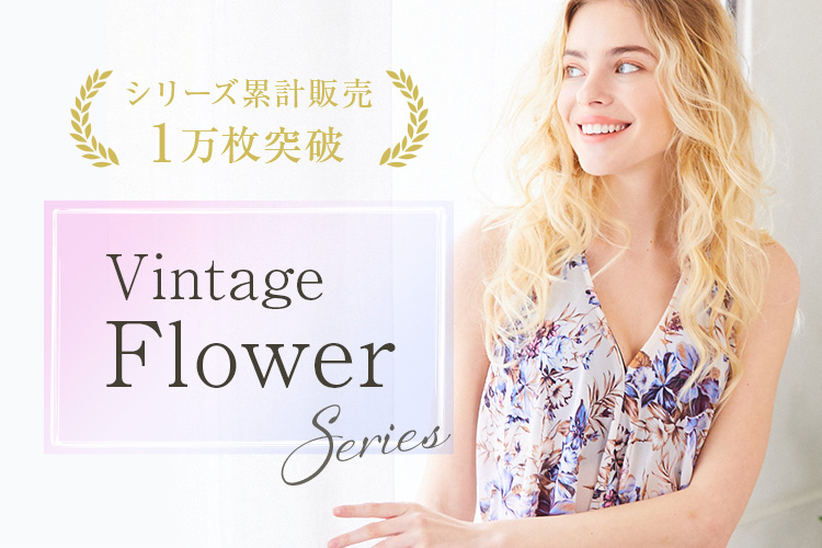 シリーズ累計販売1万枚突破 Vintage Flower series