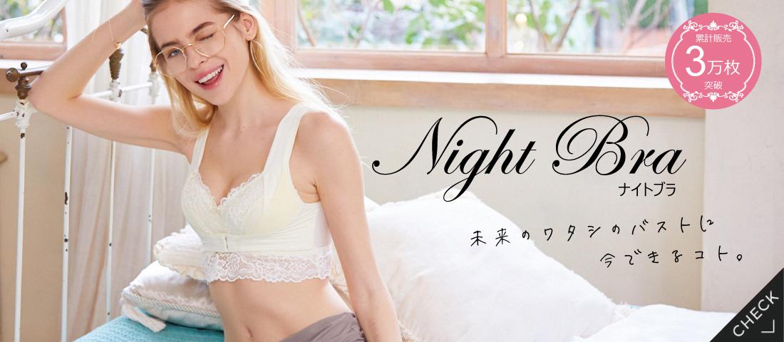 累計販売3万枚突破|Night Braナイトブラ|未来のワタシのバストに今できるコト