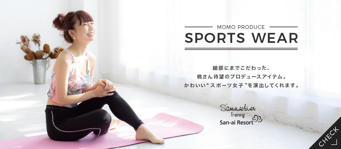 【MOMOプロデュース】スポーツウェア