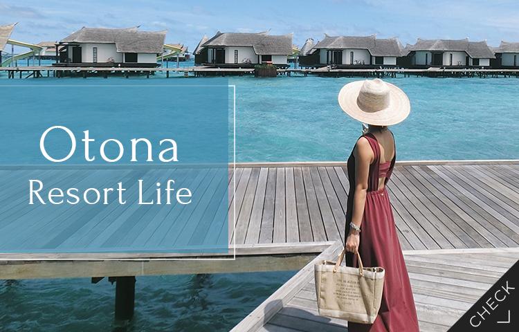 Otona Resort Life|ビーチからタウンユースまで水陸兼用のオトナのリゾートスタイル