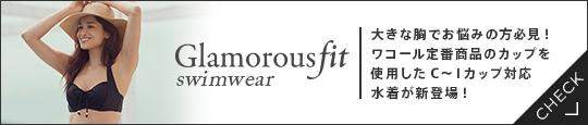 Glamorousfitswimwear大きな胸でお悩みの方必見!ワコール定番商品のカップを使用したC〜Iカップ対応水着が新登場!