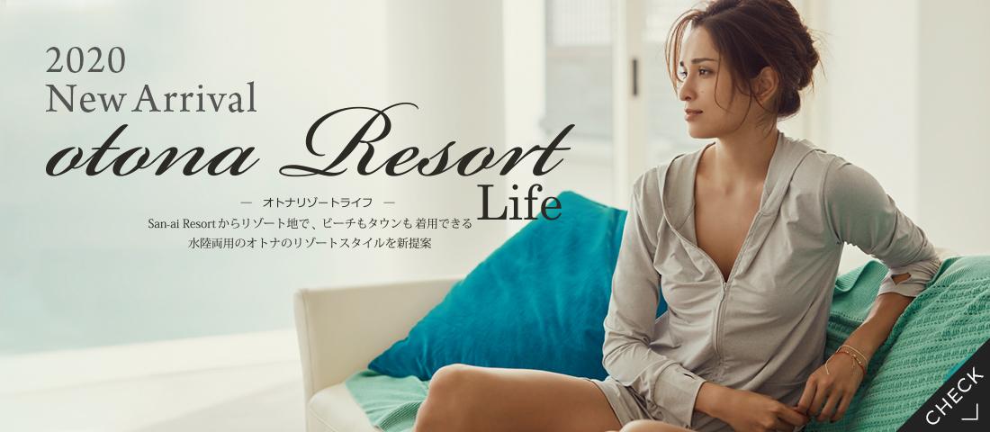 otona Resort Life|オトナリゾートライフ San-ai Resortからリゾート地で、ビーチもタウンも着用できる水陸両用のオトナのリゾートスタイルを新提案