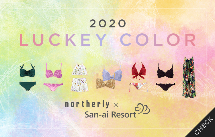 2020LUCY COLOR
