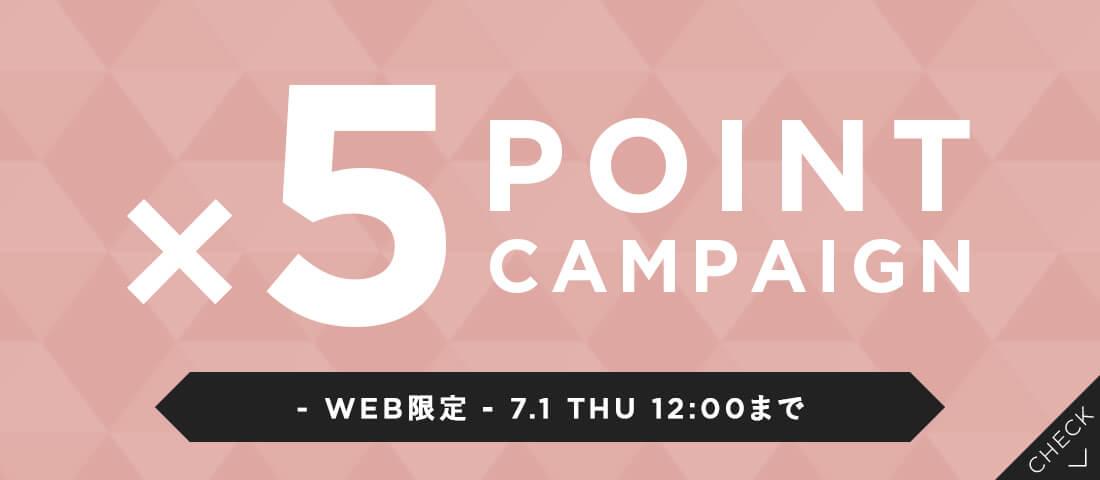 ポイント5倍キャンペーン