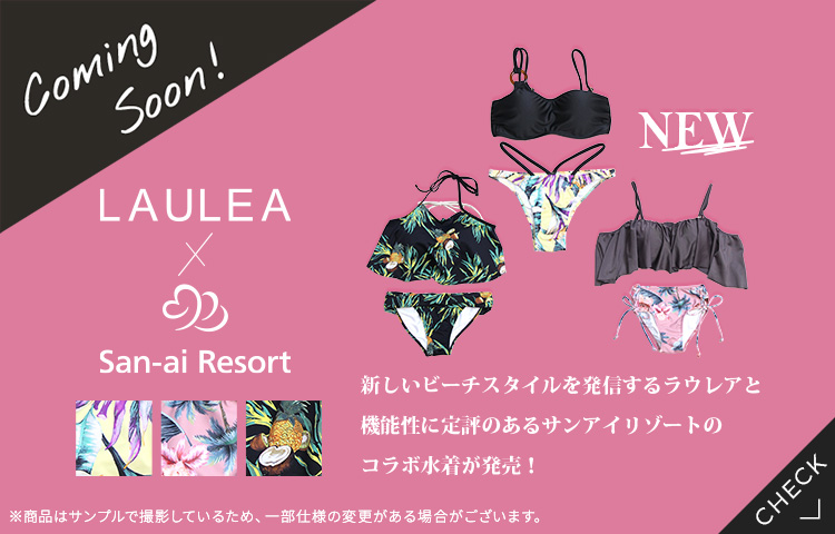 LAULEA×San-ai Resort
