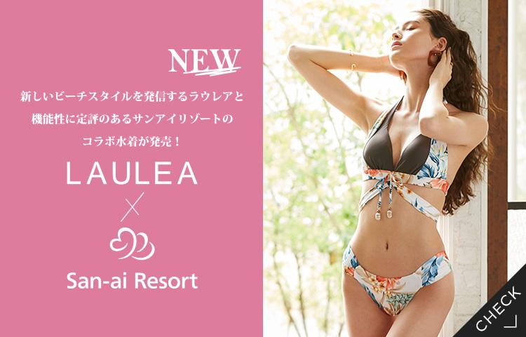 LAULEA×San-ai Resort|新しいビーチスタイルを発信するラウレアと機能性に定評のあるサンアイリゾートのコラボ水着が発売!