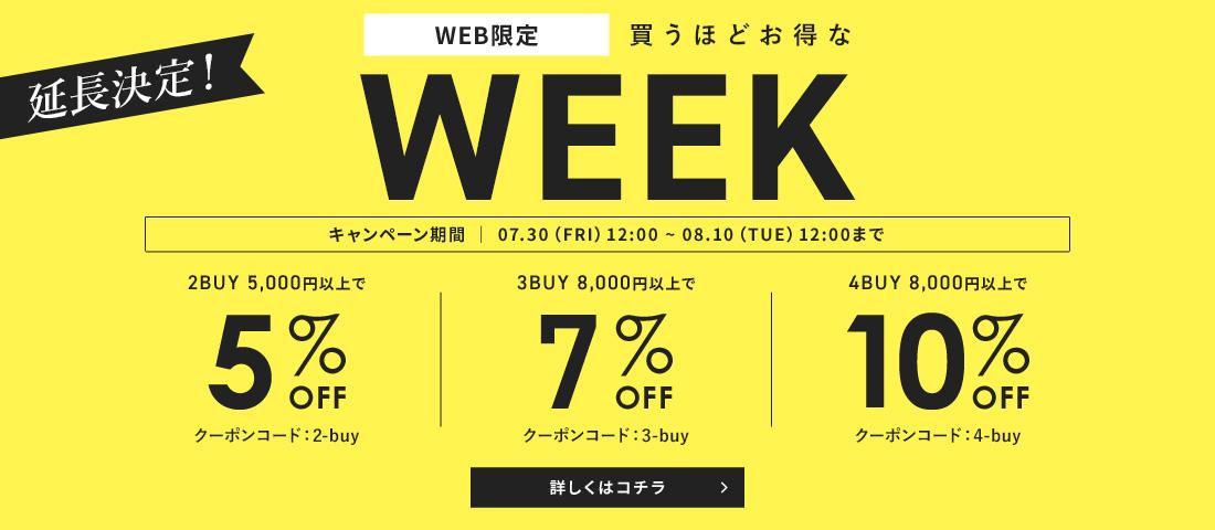【WEB限定】買うほどお得なWEEK延長決定しました!
