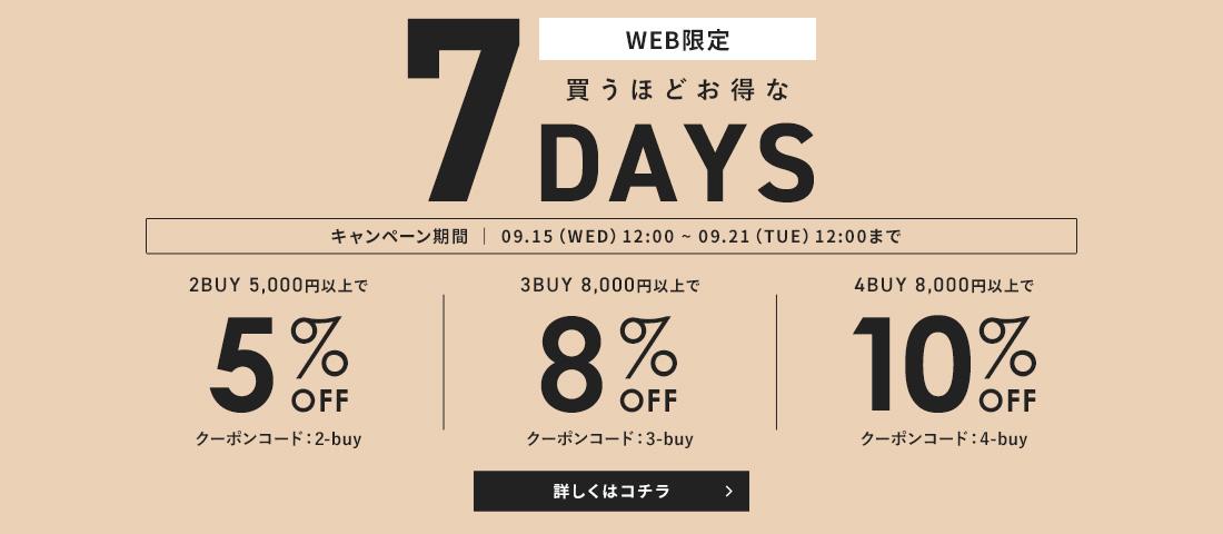 【WEB限定】買うほどお得な7DAYSキャンペーン