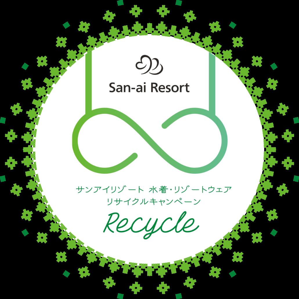 San-ai Resort サンアイリゾート水着・リゾートウェアリサイクルキャンペーン