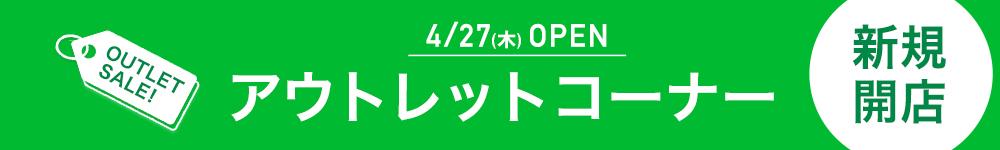 4/27OPENアウトレット水着コーナー新規開店