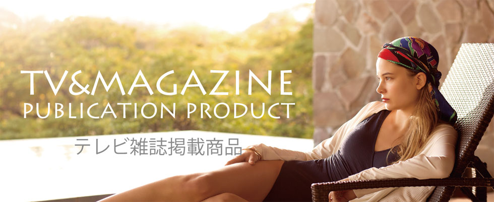 Magazine Publication Product,雑誌掲載商品