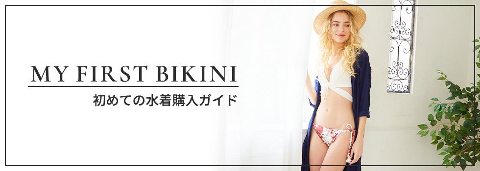 My First Bikini|初めての水着購入ガイド