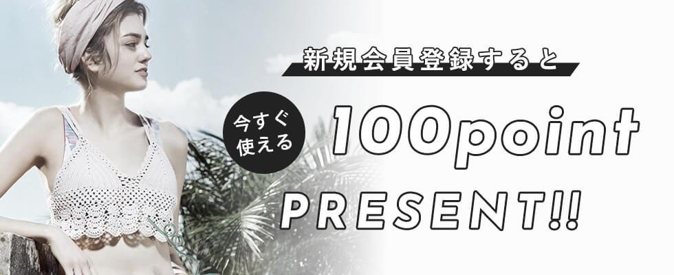 公式オンラインショップに新規会員登録すると100ポイントプレゼント!!