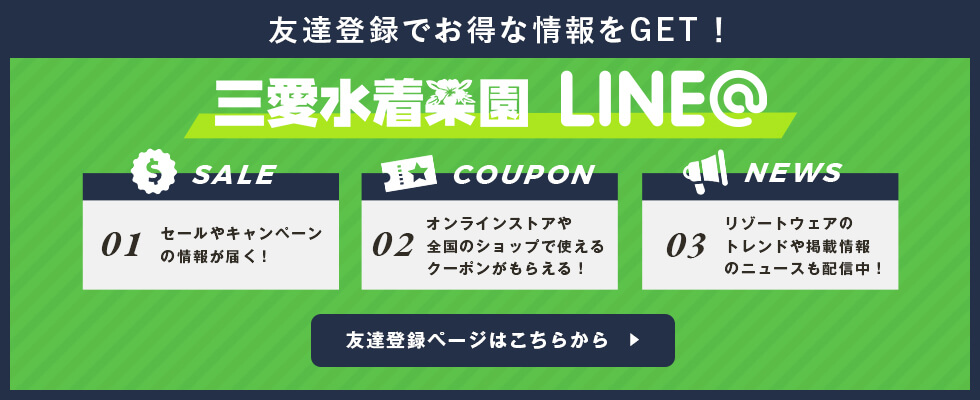 公式LINE@友達登録でお得な情報をゲット!!