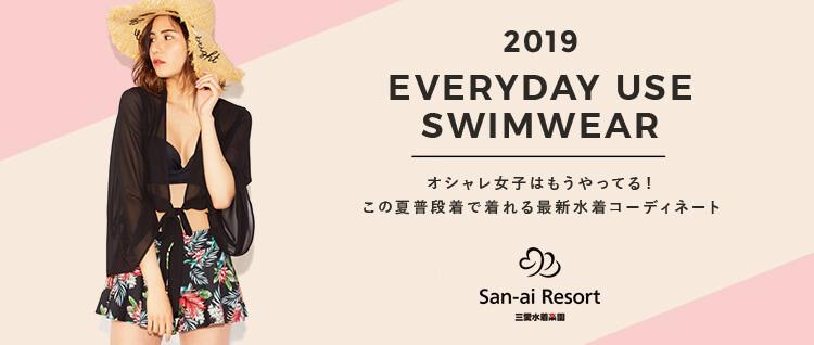 2019 EVERYDAY USE SWIM WEAR|オシャレ女子はもうやってる!この夏普段着で着れる最新水着コーディネート