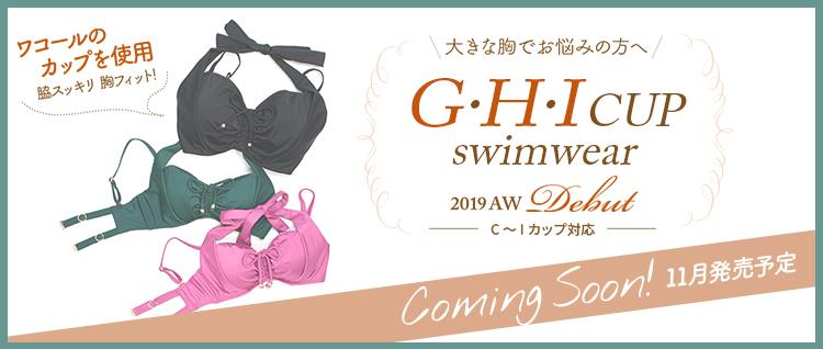 【Coming Soon!】脇スッキリ!大きな胸でお悩みの方へ|G・H・ICUP swimwear 2019AW Debut C〜Iカップ対応