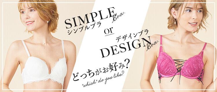 シンプルブラorデザインブラどっちがお好み?