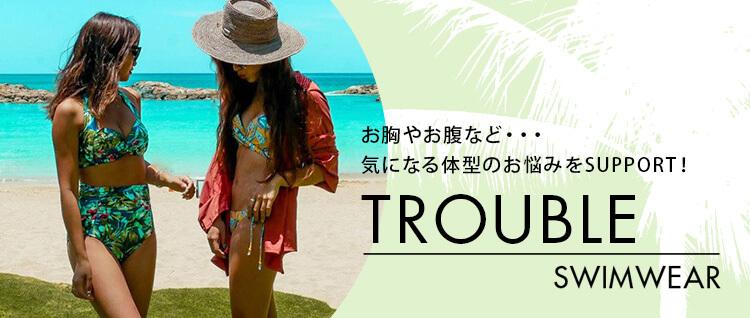 【TROUBLE−SWIMWEAR|お悩み】お胸やお腹など・・・気になる体型のお悩みをSUPPORT!