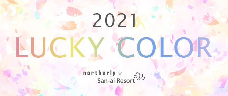 2021年のラッキーカラーは何色?|San-ai Resort&northerly(ノーザリー)