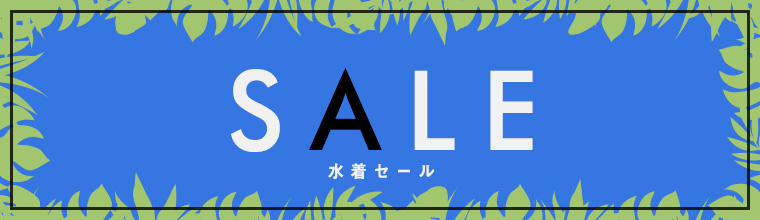 SALE|水着セール