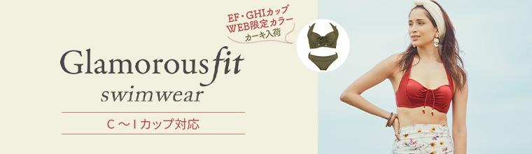 ワコールの定番カップを使用!脇スッキリ胸フィット!Glamorous fit swimwear C〜Iカップ対応