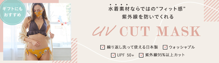 UV CUT MASK|水着ならではのフィット感、紫外線を防いでくれる UPF50+ 紫外線95%以上カット 繰り返し洗って使える日本製