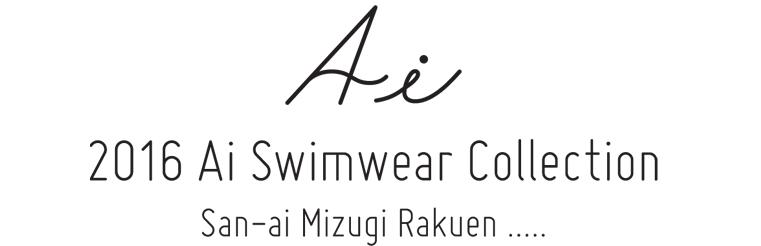 SAN-AI SWIMWEAR COLLECTION2016