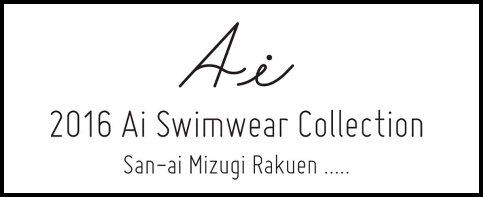 2016水着コレクション|水着通販なら三愛水着楽園Ai(アイ)公式オンラインショップ