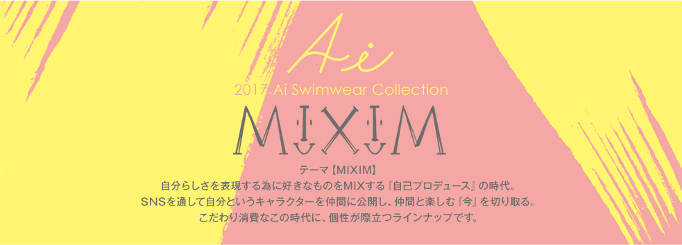 SAN-AI SWIMWEAR COLLECTION2017