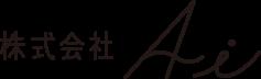株式会社 Ai