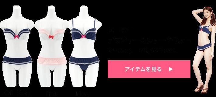 セーラーブラジャー&ショーツセット B~Fcup ¥2,484(税込)