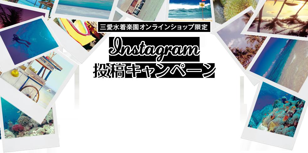 三愛水着楽園オンラインショップ限定 Instagram投稿キャンペーン